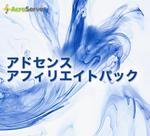 アドセンスアフィリエイトパック;全くの0の状態からアドセンスをスタートして2ヶ月で1万円を手にする方法